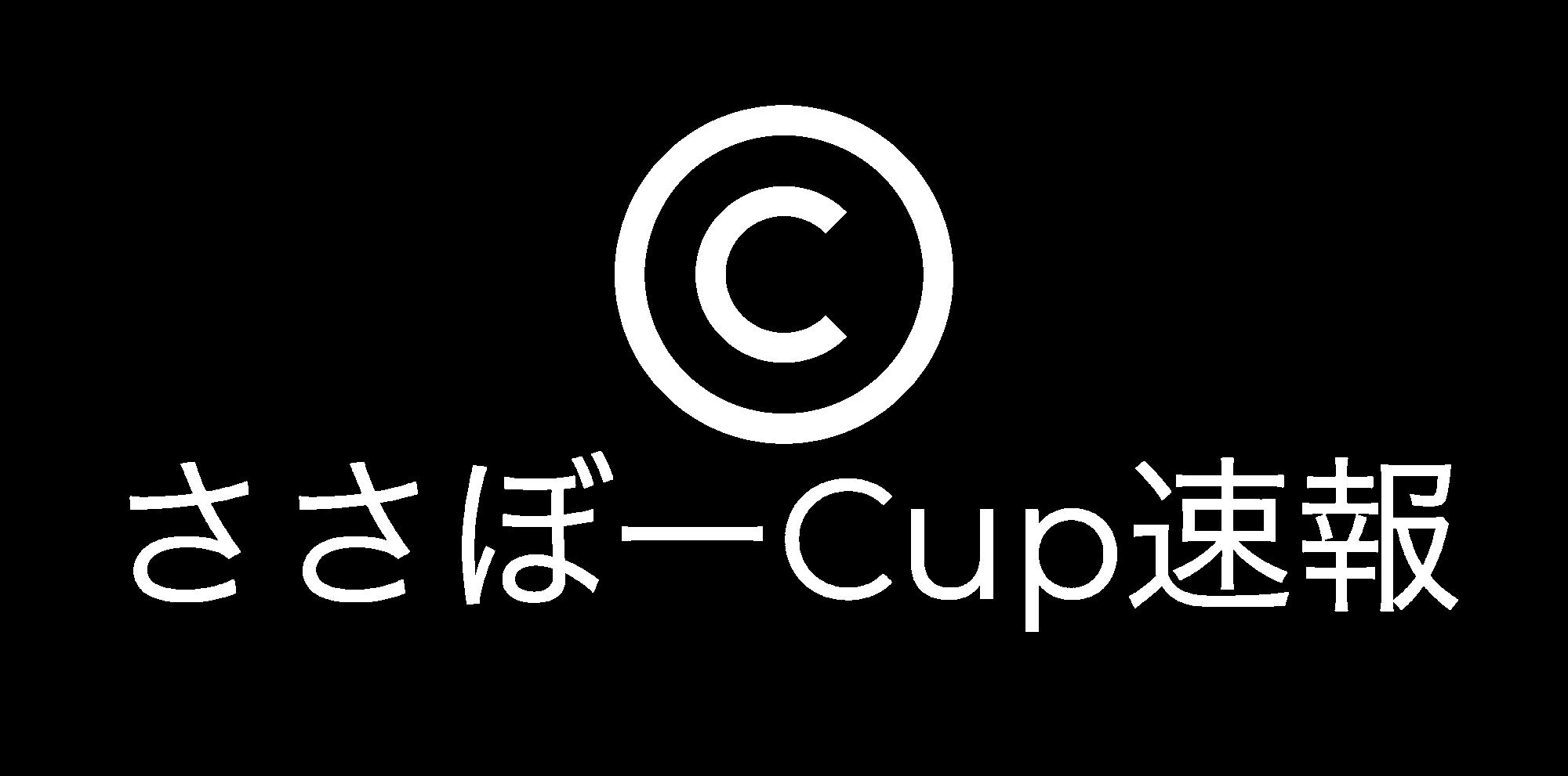 ささぼーCup速報